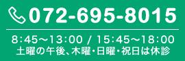 診療時間:月〜金 8:45〜13:00 15:45〜18:00